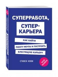 """Кови С.  """"Суперработа, суперкарьера"""", книга из серии: Карьера. Лидерство. Власть"""
