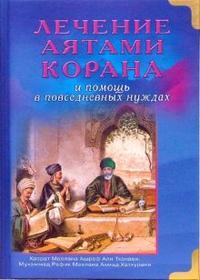 """Хазрат Мавлана Ашраф Али Тханави,  """"Лечение аятами Корана и помощь в повседневных нуждах"""", книга из серии: Ислам (мусульманство)"""