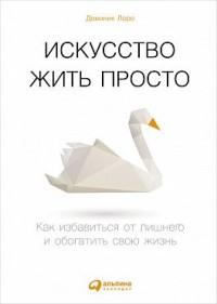 """Лоро Д. """"Искусство жить просто. Как избавиться от лишнего и обогатить свою жизнь"""", книга из серии: Общие вопросы"""