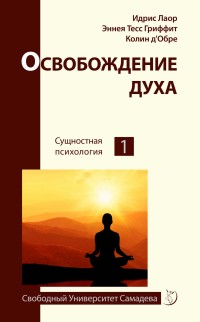 """Тесс Гриффит Э.  """"Освобождение духа"""", книга из серии: Общие вопросы"""