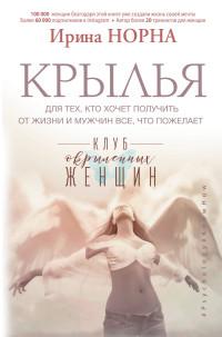 """Норна Ирина """"Крылья для тех, кто хочет получить от жизни и мужчин все, что пожелает"""", книга из серии: Общие рекомендации для женщин"""