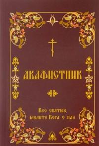 """Глазков К.В. """"Акафистник  """"Все святые, молите Бога о нас """""""", книга из серии: Молитвословы"""
