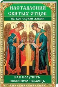 """""""Наставления святых отцов на все случаи жизни. Как получить Небесную помощь"""", книга из серии: Святоотеческая литература, советы, наставления"""