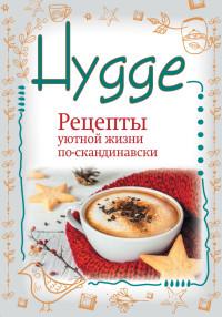 """Майбах Артур """"Hygge. Рецепты уютной жизни по-скандинавски"""", книга из серии: Счастье"""
