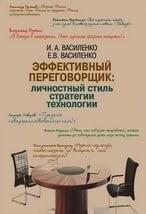 """Василенко И.А.  """"Эффективный переговорщик. Личностный стиль, стратегии, технологии"""", книга из серии: Менеджмент"""