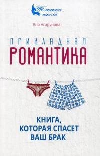 """Агарунова Яна """"Прикладная романтика. Книга, которая спасет брак"""", книга из серии: Любовь"""