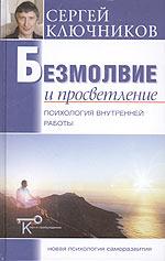 """Ключников С. """"Безмолвие и просветление: психология внутренней работы"""", книга из серии: Общие вопросы"""