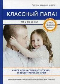 """Латта Найджел """"Классный папа! От 0 до 20 лет. Книга для настоящих мужчин о воспитании дочерей"""", книга из серии: Беременность и уход за ребёнком"""