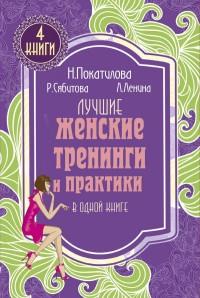 """Покатилова Н.А.  """"Лучшие женские тренинги и практики в одной книге"""", книга из серии: Общие рекомендации для женщин"""