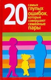 """Хорсанд-Мавроматис Д. """"20 самых глупых ошибок, которые совершают семейные пары"""", книга из серии: Психология брака"""