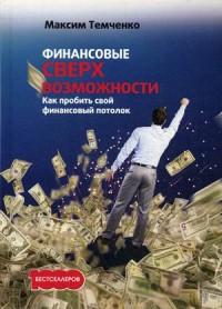 """Темченко Максим А. """"Финансовые сверхвозможности. Как пробить свой финансовый потолок"""", книга из серии: Богатство"""