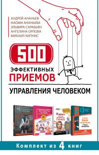 """Ананьев Андрей  """"500 эффективных приемов управления человеком"""", книга из серии: Общение. Убеждение"""