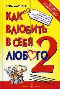 """Лаундес Л. """"Как влюбить в себя любого-2: как завоевать сердце мужчины или женщины, которые прежде вам казались совершенно недоступными"""", книга из серии: Любовь"""