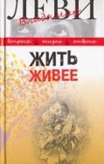 """Леви Владимир Львович """"Жить живее. Третья книга вопросов и ответов"""", книга из серии: Общие вопросы"""