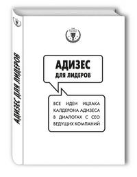 """Ицхак Адизес """"Адизес для лидеров"""", книга из серии: Карьера. Лидерство. Власть"""