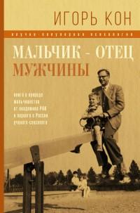 """Кон И.С. """"Мальчик - отец мужчины"""", книга из серии: Семейное воспитание и образование"""