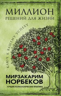 """Норбеков М.С. """"Миллион решений для жизни. Ключ к вашему успеху"""", книга из серии: Общие вопросы"""
