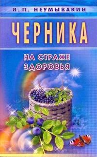 """Неумывакин Иван """"Черника. На страже здоровья"""", книга из серии: Лекарственные растения и грибы. Травники"""