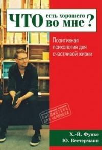 """Функе Х.Й. """"Что есть хорошего во мне? Позитивная психология"""", книга из серии: Общие вопросы"""