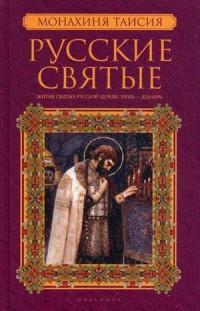 """""""Русские святые. В 2-х книгах. Книга 2: Июль-декабрь"""", книга из серии: Жития святых"""
