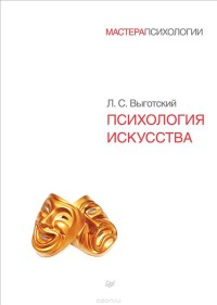 """Выготский Л. """"Психология искусства"""", книга из серии: Искусствоведение, история искусств"""