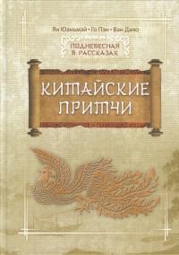 "Ян Юаньмэй ""Китайские притчи"", книга из серии: Притчи, сказания"