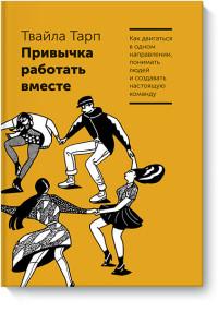 """Твайла Тарп  """"Привычка работать вместе. Как двигаться в одном направлении, понимать людей и создавать настоящую команду"""", книга из серии: Управление предприятием и персоналом"""