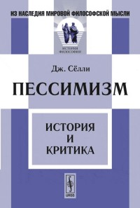 """Сёлли Дж. """"Пессимизм. История и критика"""", книга из серии: Прикладная психология"""