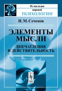 """Сеченов И.М. """"Элементы мысли. Впечатления и действительность"""", книга из серии: Физиология"""