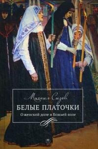 """Сизов Михаил """"Белые платочки"""", книга из серии: Православная художественная литература"""