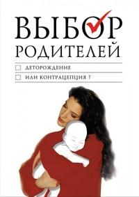 """Чуткова Л.А. """"Выбор родителей. Деторождение или контрацепция?"""", книга из серии: Православная литература"""