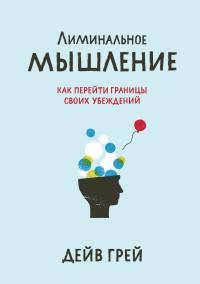"""Грей Дейв  """"Лиминальное мышление. Как перейти границы своих убеждений"""", книга из серии: Общие вопросы"""