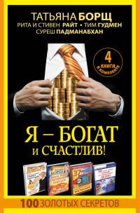 """Борщ Татьяна  """"Я - богат и счастлив! 100 золотых секретов (4 книги в комплекте)"""", книга из серии: Саморазвитие. Психотренинг"""