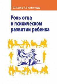 """Калина О.Г.  """"Роль отца в психическом развитии ребенка. Монография"""", книга из серии: Детская психология"""