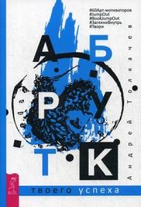 """Толкачев Андрей """"Арт-бук твоего успеха"""", книга из серии: Интеллект. Память. Творчество"""