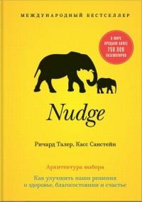 "Талер Ричард ""Nudge. Архитектура выбора"", книга из серии: Маркетинг"