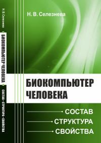 """Селезнева Н.В. """"Биокомпьютер человека. Состав, структура, свойства"""", книга из серии: Общие вопросы. Справочники"""