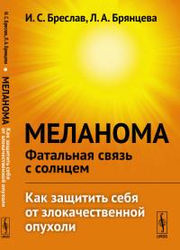 """Бреслав И.С. """"Меланома - фатальная связь с солнцем. Как защитить себя от злокачественной опухоли"""", книга из серии: Онкология"""