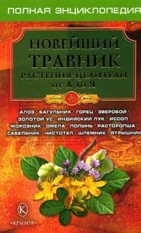 """Казимирчик Н.М. """"Новейший травник. Растения-целители от А до Я"""", книга из серии: Лекарственные растения и грибы. Травники"""