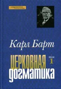 "Барт Карл ""Церковная догматика: Том 1"", книга из серии: Христианство"