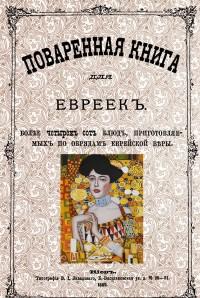 """""""Поваренная книга для евреек"""", книга из серии: Обрядовая кулинария. Пост"""