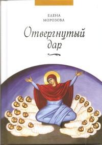 """Морозова Е. """"Отвергнутый дар"""", книга из серии: Православная литература"""