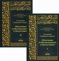"""Абд ар-Рахман бин Насир аль Саади """"Толкование Священного Корана  """"Облегчение от Великодушного и Милостивого """""""", книга из серии: Ислам (мусульманство)"""