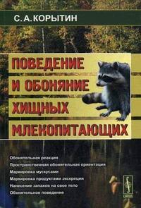 """Корытин С.А. """"Поведение и обоняние хищных млекопитающих"""", книга из серии: Научные издания, теории, монографии, статьи, лекции"""