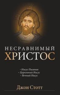 """Стотт Джон """"Несравнимый Христос"""", книга из серии: Общие вопросы. История христианства"""