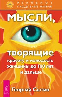 """Сытин Георгий """"Мысли, творящие красоту и молодость женщины до 100 лет и дальше"""", книга из серии: Омоложение. Долголетие"""