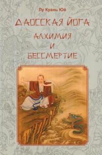 """Лу Куань Юй """"Даосская йога. Алхимия и бессмертие"""", книга из серии: Другие религии и учения Востока"""