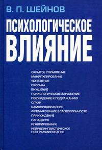 """Шейнов В.П. """"Психологическое влияние"""", книга из серии: Социальная психология"""
