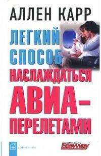 """Карр Аллен """"Легкий способ наслаждаться авиаперелетами"""", книга из серии: Управление стрессом. Привычки"""