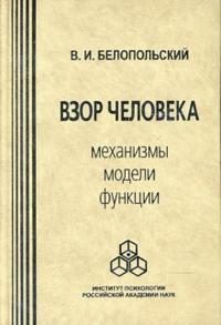 """Белопольский Виктор """"Взор человека: Механизмы, модели, функции"""", книга из серии: Физиология"""